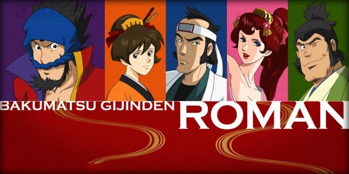 bakumatsu_gijinden_roman